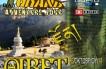 «Θιβέτ» Κορινθίας 26/10/2014